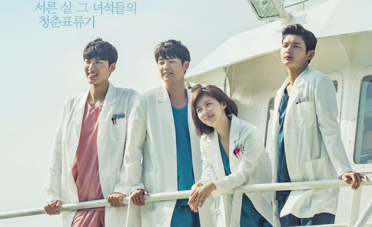 Hospital Ship / سفينة المستشفى