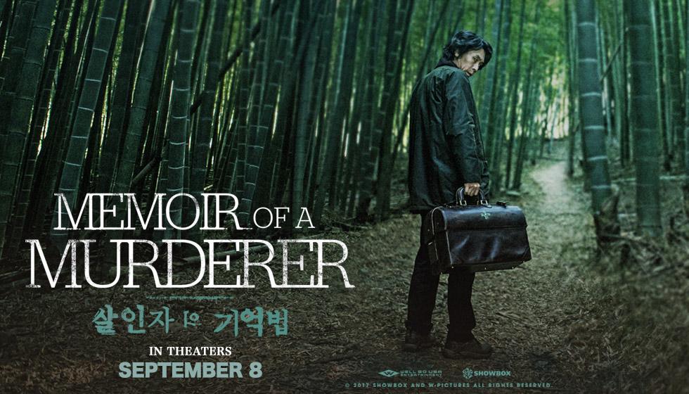 Memoir of a Murderer / مذكرات قاتل