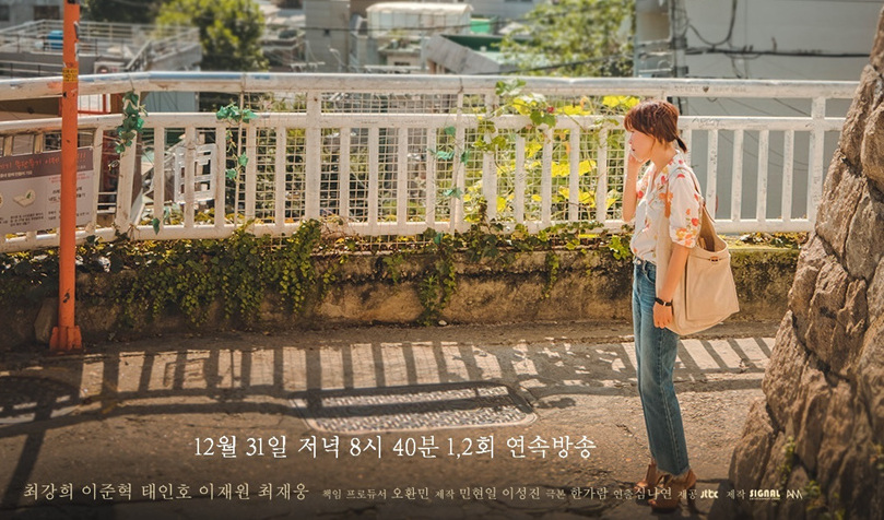 Han Yeo Reum's Memory / ذكريات هان يو ريوم