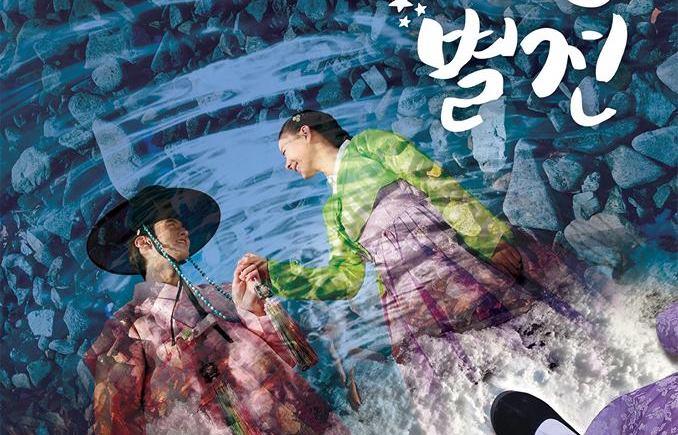 Joseon Beauty Pageant / مسابقة ملكة جمال جوسون